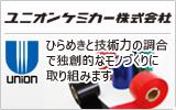 ユニオンケミカー株式会社
