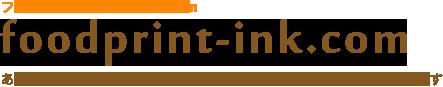 フードプリント・インク.com:あらゆる食品へのインクジェットプリント・可食性インクの問題を解決します