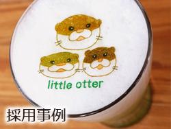 カワウソと過ごすカフェ「little otter」様で採用いただいたカフェラテ用プリント可食シート