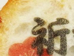 02:麩やあぶら麩に合格祈願を可食性インクでプリントのアップ画像。