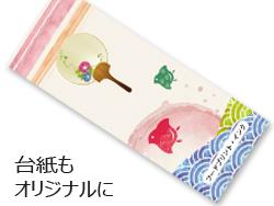 03:オリジナルキャンディ用の台紙。