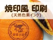 焼印風プリント用インク 三笠饅頭