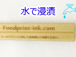 割り箸にダイレクト印刷