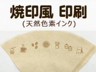 コーヒーフィルタにプリントに天然色素の可食インクでダイレクトプリント
