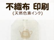 tea bag(ティーバッグ)に印刷