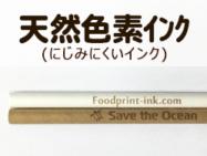 市販の紙製ストローに天然色素の可食インクでダイレクト印刷