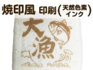 はんぺんに焼印代替用の「水分に比較的強い可食インク+前処理剤(茶)」を用いて可食プリンターで印刷。