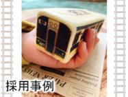 IGRいわて銀河鉄道株式会社様にてIGR電車デザインプリントパンをご利用いただきました
